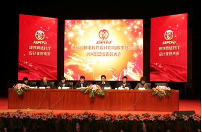 江苏省邮电规划设计院有限责任公司隆重召开2011年度总结表彰大会