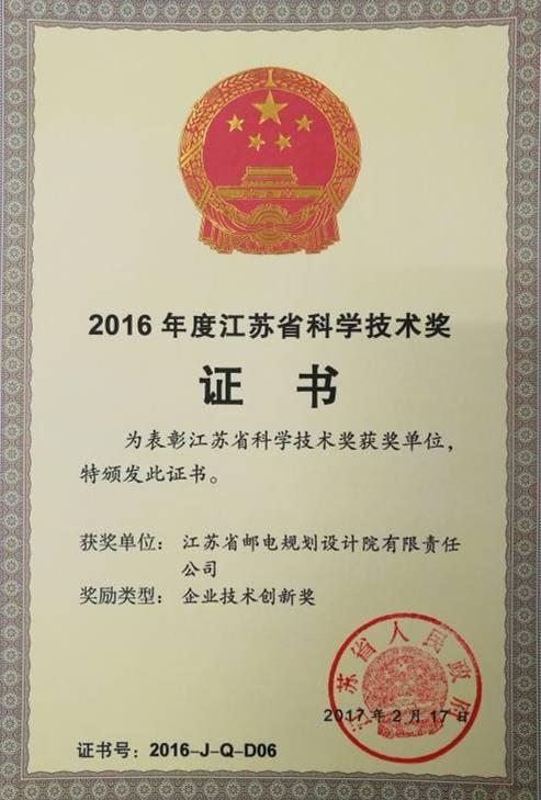 江苏省邮电规划设计院荣获江苏省2016年企业技术创新奖